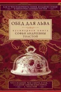 Обед для Льва. Кулинарная книга С. А. Толстой