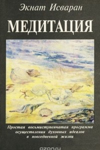 Медитация. Простая восьмиступенчатая программа осуществления духовных идеалов в повседневной жизни