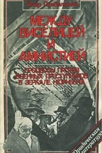 Между виселицей и амнистией. Процессы против военных преступников в зеркале Нюрнберга