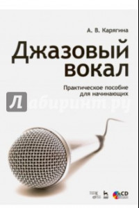 Джазовый вокал. Практическое пособие для начинающих. Учебное пособие (+CD)