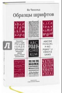 Образцы шрифтов. Руководство с примерами шрифтом для дизайнеров, графиков, скульпторов, граверов