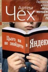 Цього ви не знайдете в Яндекс?
