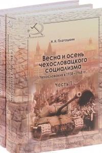 Весна и осень чехословацкого социализма. Чехословакия в 1938-1968 гг. В 2 частях