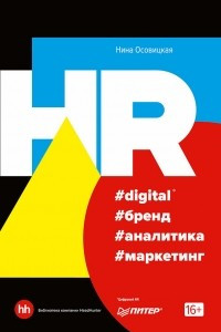 HR #digital #бренд #аналитика #маркетинг