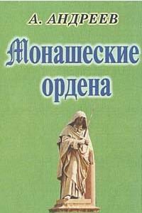 Монашеские ордена
