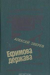 Ефимова держава