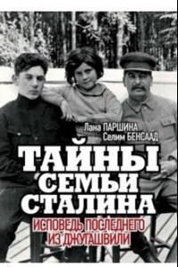Тайны семьи Сталина. Исповедь последнего из Джугашвили