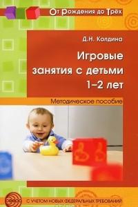 Игровые занятия с детьми 1-2 лет