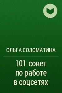 101 совет по работе в соцсетях