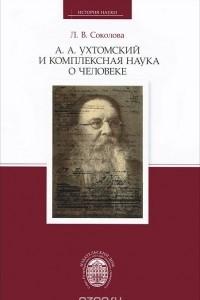А. А. Ухтомский и комплексная наука о человеке