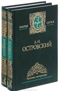 А. Н. Островский. Избранные сочинения в 2 томах