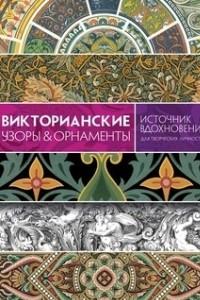 Викторианские узоры & орнаменты. Источник вдохновения для творческих личностей