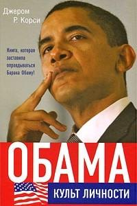 Обама: Культ личности