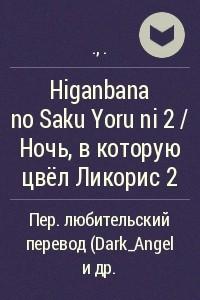 Higanbana no Saku Yoru ni 2 / Ночь, в которую цвёл Ликорис 2