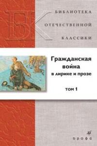 Гражданская война в лирике и прозе. В 2 томах. Том 1