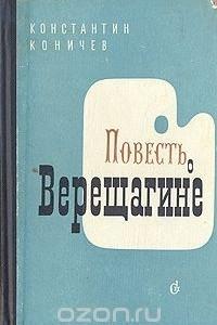 Повесть о Верещагине