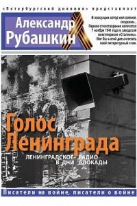 Голос Ленинграда. Ленинградское радио в дни блокады