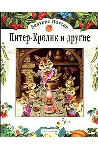 Питер-Кролик и другие