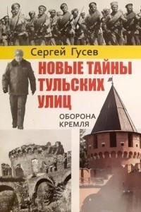 Новые тайны тульских улиц. Оборона кремля