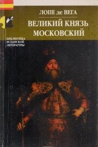 Великий князь Московский, или Преследуемый император