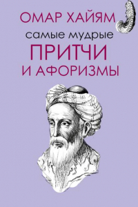 Самые мудрые притчи и афоризмы