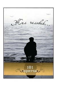 Жил человек...101 притча
