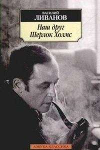 Наш друг Шерлок Холмс