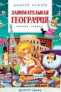 Занимательная география. Россия-Европа