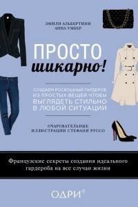 Просто шикарно! Создаем роскошный гардероб из простых вещей, чтобы выглядеть стильно в любой ситуации