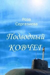 Подводный ковчег