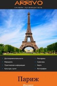 Париж. Электронное  издание Arrivo