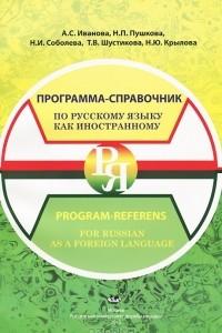 Программа-справочник по русскому языку как иностранному. С комментариями на английском языке