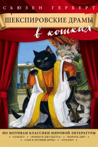 Шекспировские драмы в кошках
