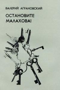 Остановите Малахова!