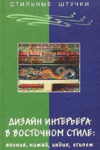 Дизайн интерьера в восточном стиле: Япония, Китай, Индия, Египет