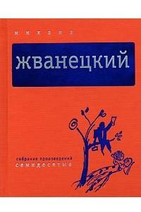 Собрание произведений в 5 томах. Том 2. Семидесятые