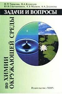 Задачи и вопросы по химии окружающей среды