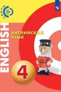 Английский язык. 4 класс. Учебник.
