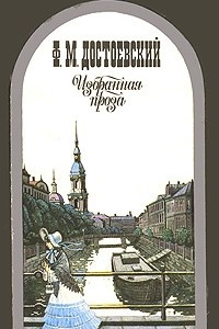 Ф. М. Достоевский. Избранная проза