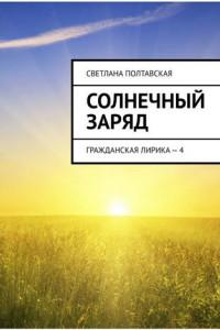 Солнечный заряд. Гражданская лирика– 4