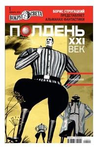 Полдень, XXI век № 1 (85) январь 2012