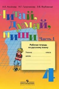 Читай, думай, пиши. 4 класс. Рабочая тетрадь по русскому языку. В 2 частях. Часть 1