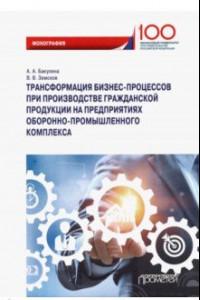 Трансформация бизнес-процессов при производстве гражданской продукции на предприятиях ОПК