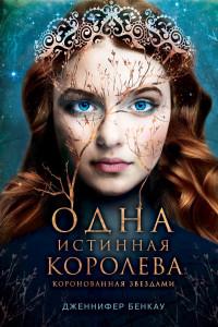 Одна истинная королева. Книга 1. Коронованная звёздами