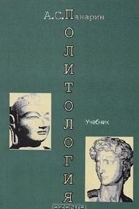 Политология. Западные и Восточные традиции