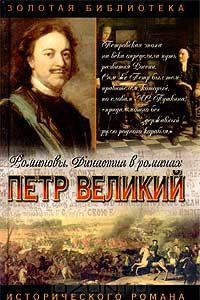 Петр Великий. Подъяремная Русь. Трилогия