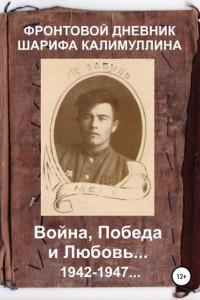 Фронтовой дневник Шарифа Калимуллина. Война, Победа и Любовь
