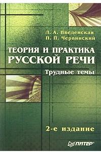 Теория и практика русской речи. Трудные темы