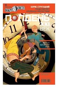 Полдень, XXI век. №11, ноябрь 2010