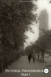 Pictorial Yekaterinburg. Part 1